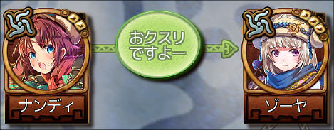 zo-ya_関係.jpg