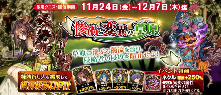 bnr_event_171124.jpg