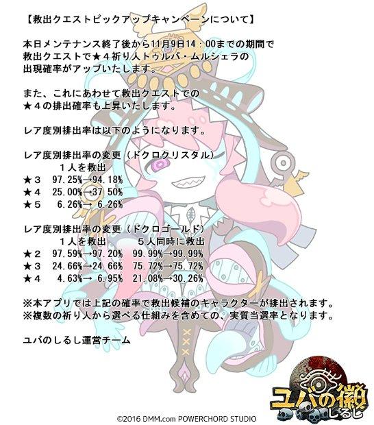 救出キャンペーンR4.jpg