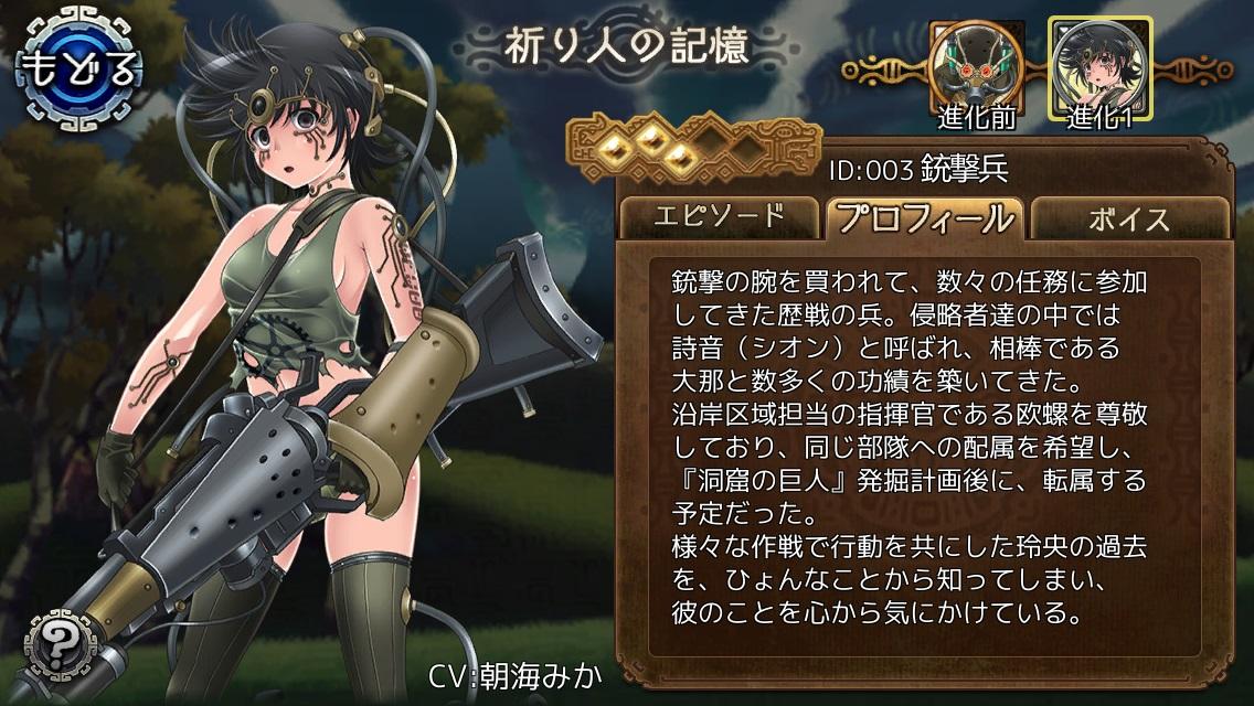 003銃撃兵進化後近.jpg